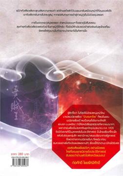 ปัญจมหาโจร ล.10 ต.ศึกประลองราชันพิษ (11
