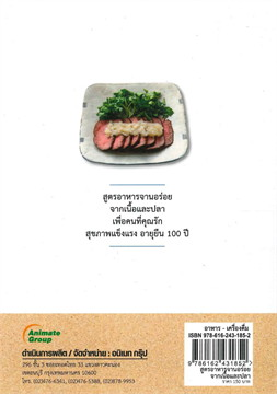 สูตรอาหารจานอร่อยจากเนื้อและปลา