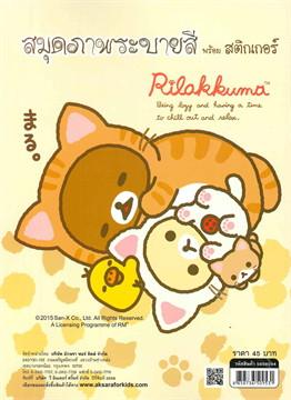 สมุดภาพระบายสี Rilakkuma เล่ม 5