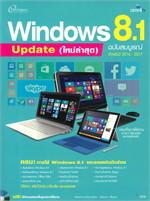 Windows 8.1 + การใช้งาน Apps ฉบับสมบูรณ์