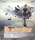 วาดภาพกราฟิก Illustrator CS6 ฉบับสมบูรณ์
