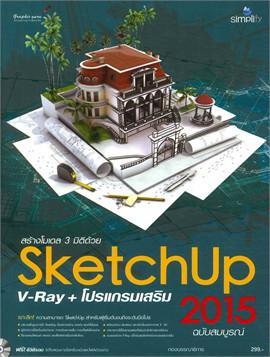 สร้างโมเดล 3 มิติด้วย SketchUp 2015 V-R