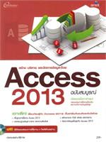 สร้าง บริหาร และจัดการข้อมูลด้วย Access
