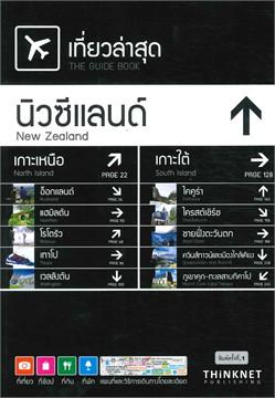 เที่ยวล่าสุด นิวซีแลนด์ ฉบับภาษาไทย