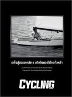 CYCLING PLUS THAILAND No.42 November2016