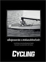 CYCLING PLUS THAILAND No.42 November2016