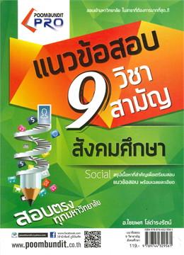 แนวข้อสอบ 9 วิชาสามัญ สังคมศึกษา