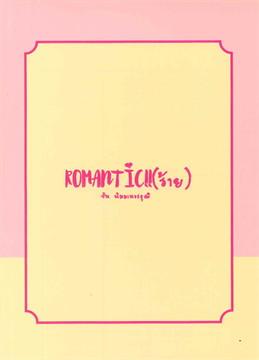 Romantic !! (ร้าย)