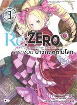 Re:ZERO รีเซทชีวิต ฝ่าวิกฤตต่างโลก ล.3