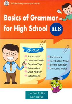 Basics of Grammar for High School ม.6