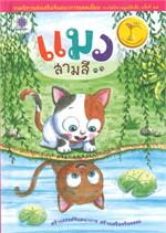 แมวสามสี (รวมนิทานยอดเยี่ยมรางวัลนิทานมู