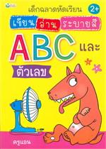 เด็กฉลาดหัดเรียนเขียนอ่านฯABCและตัวเลข