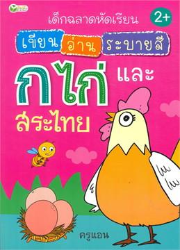 เด็กฉลาดหัดเรียนเขียนอ่านฯกไก่และสระไทย