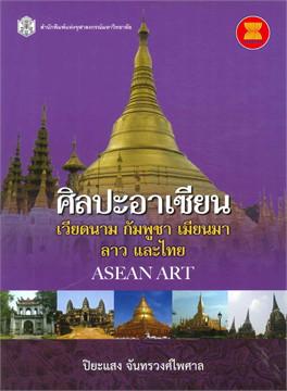 ศิลปะอาเซียน เวียดนาม กัมพูชา เมียนมา ลา