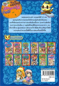 Kitty Candy Girls เล่ม 10: โอ้โห
