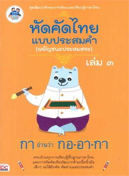 หัดคัดไทย แบบประสมคำ (พยัญชนะประสมสระ)
