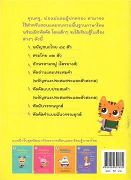 หัดคัดไทย แบบประสมคำ (พยัญชนะประสมสระและ