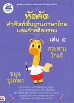 หัดคัดคำศัพท์พื้นฐานภาษาไทยและคำคล้องจอง