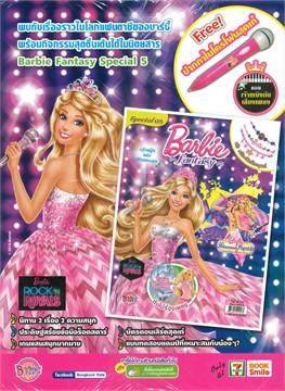 นิตยสารบาร์บี้ ฉบับที่ 88 Barbie Magazin