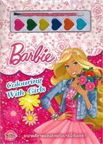 Barbie Colouring With Girls ระบายสีภาพแสนสวยกับบาร์บี้กันเถอะ! + สีน้ำ