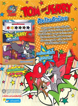 นิตยสาร TOM and JERRY VOL.25 สองซ่าตะลุ