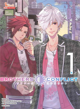 BROTHERS CONFLICT ภ.2 เล่ม 1