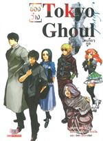 Tokyo Ghoul ล.2 ฉ.นิยาย ต.ช่องว่าง