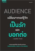 Audience เปลี่ยนจากแค่รู้จัก เป็นรักและบอกต่อ
