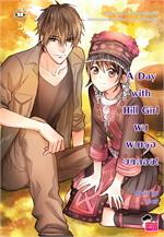 A Day with Hill Girl ผมพบเธอบนดอย!