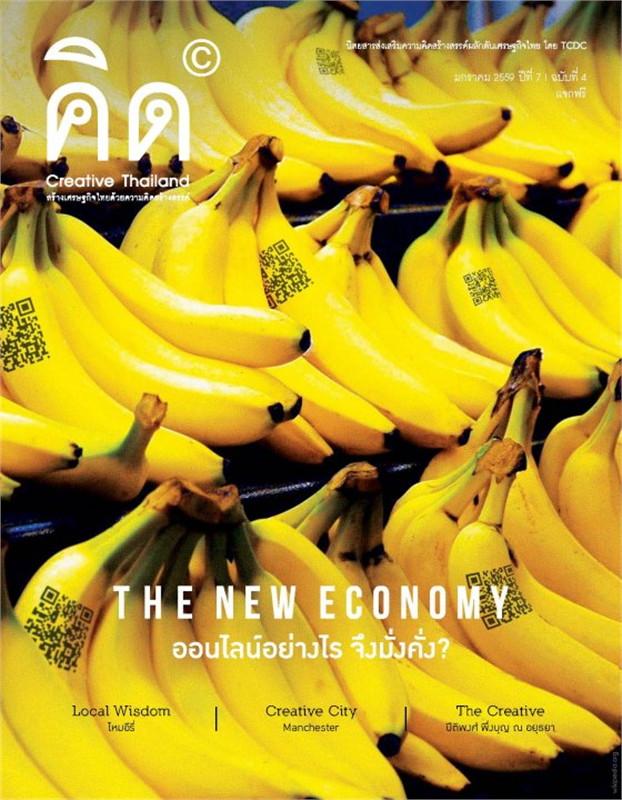 คิด Creative Thailand ปีที่7/4ม.ค59(ฟรี)