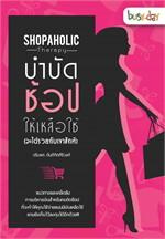 Shopaholic Therapy บำบัดช้อป ให้เหลือใช้