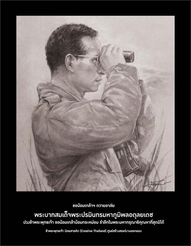 คิด Creative Thailand ปีที่8/2พ.ย59(ฟรี)