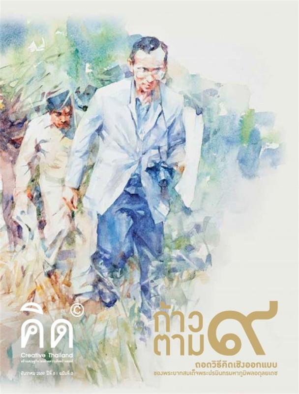 คิด Creative Thailand ปีที่8/3ธ.ค59(ฟรี)