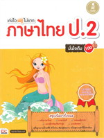 เก่งไว ไม่ยาก ภาษาไทย ป.2 มั่นใจเต็ม 100