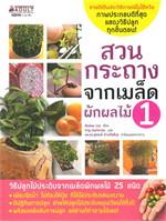 สวนกระถางจากเมล็ดผักผลไม้ เล่ม 1
