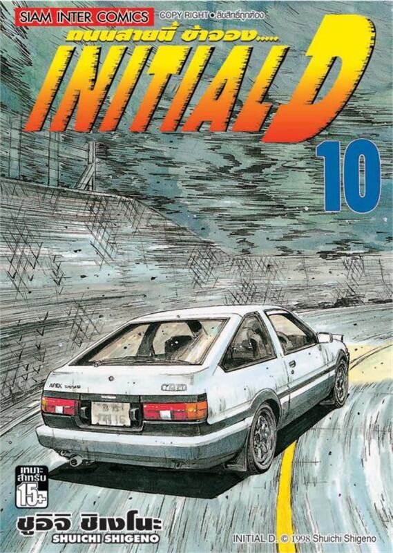 Initial D ถนนสายนี้ข้าจอง เล่ม 10