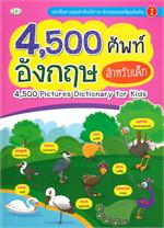 4,500 ศัพท์อังกฤษ สำหรับเด็ก (ปกแข็ง)