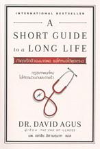 A Short Guide to a Long Life : ถ้าคุณรักตัวเองมากพอ ขอให้หมอได้พูดตรงๆ