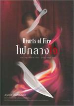 ไฟกลางใจ (Hearts of Fire)