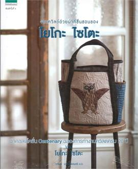 งานควิลต์ด้วยผ้าที่ชื่นชอบของโยโกะ ไซโตะ
