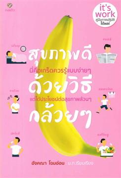 สุขภาพดีด้วยวิธีกล้วยๆ