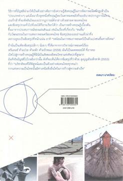 ภาพยนตร์ในชีวิตไทยมุมมองของภาพยนตร์ศึกษา