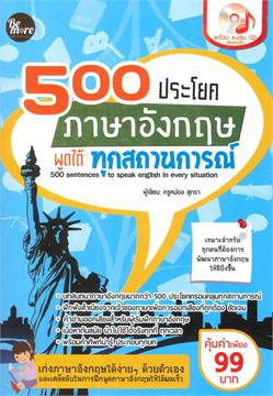 500 ประโยคภาษาอังกฤษพูดได้ทุกสถานการณ์