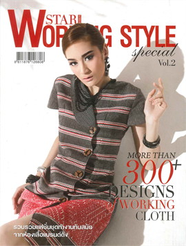 Star Working Style Special Vol.2
