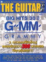 THE GUITAR BIG HITS 30 ปี GMM Vol.1