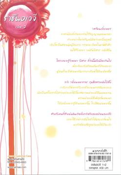 ราชันอเวจี ล.1-2 (2 เล่มจบ)