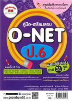 คู่มือ-เตรียมสอบ O-NET ป.6