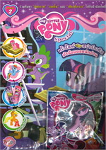 นิตยสาร My Little Pony ฉ.Special 2 ทไวไล