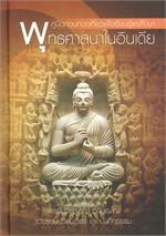 พุทธศาสนาในอินเดีย