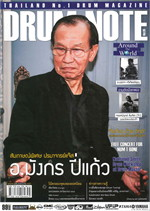 DRUM NOTE Vol.28